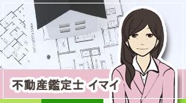 監修鑑定士紹介