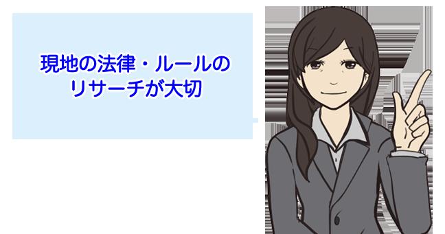 115.海外にある不動産を売りたい。現地の業者ではなく、日本国内業者にお願いできる?