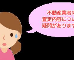 138.不動産業者の査定内容